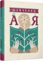Шевченко від А до Я