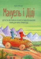 Мануель і Діді. Книга друга