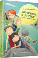 Детективи в Артеку