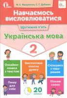 Навчаємось висловлюватися. Українська мова. 2 клас. Освіта Вашуленко