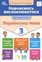 Навчаємось висловлюватися. Українська мова. 3 клас. Освіта Вашуленко