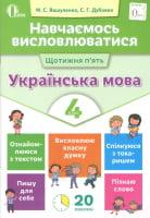 Навчаємось висловлюватися. Українська мова. 4 клас. Освіта Вашуленко