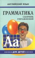 Грамматика английского языка для школьников. Сборник упражнений. Книга 5