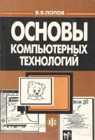 Основы компьютерных технологий