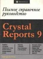 Crystal Reports 9. Повне довідкове керівництво