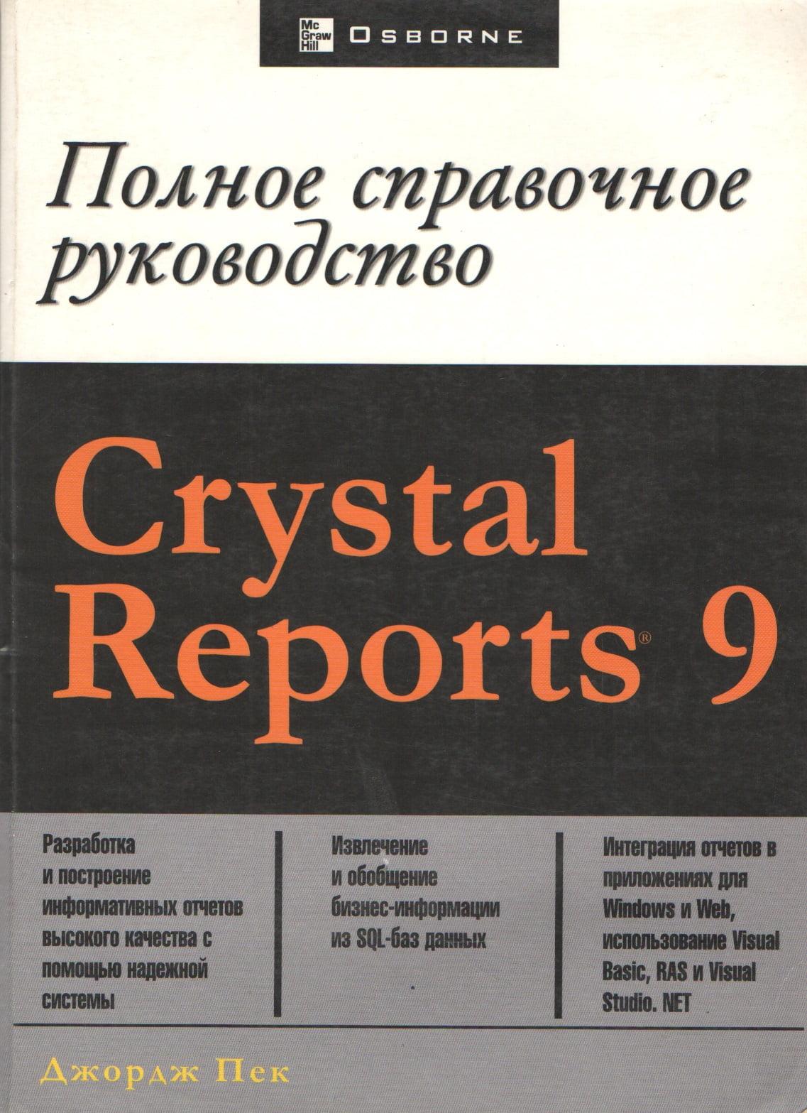 Crystal Reports 9. Полное справочное руководство - фото 1