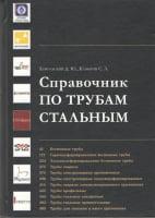 Справочник по трубам стальным