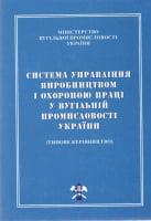 Система управління виробництвом і охороною праці у вугільній промисловості України : Типове керівництво СОУ-П 10.1.00174088.018: 2009