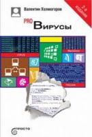 Pro Віруси 2-е изд.