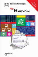Pro Вирусы 2-е изд.