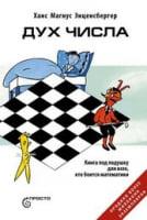 Дух Числа. Книга под подушку для всех, кто боится математики
