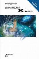 Динамический хаос 3-е изд.