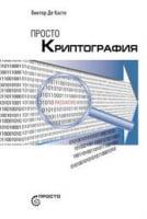 Просто Криптографія