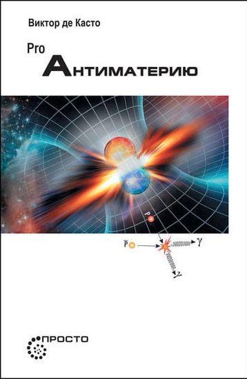 Pro Антиматерию - фото 1