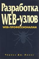 Разработка Web-узлов. Web-профессионалам