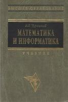 Математика и информатика.
