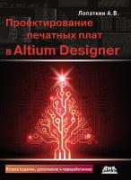 Проектирование печатных плат в Altium Designer. Второе издание