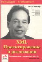 XML. Проектирование и реализация. Программирование с помощью XML, ASP и IE5