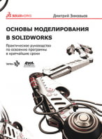 Основы моделирования в SolidWorks