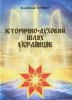 Історично-духовий шлях українців