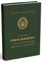 """""""Генерал Павло Шандрук і антигітлерівська військова опозиція"""""""