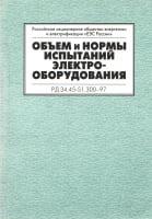 Объем и нормы испытаний электрооборудования. РД 34.45-51.300-97