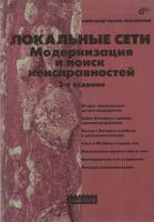 Локальные сети. Модернизация и поиск неисправностей. (2-е изд.)