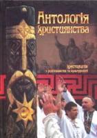 Антологія ХРИСТИЯНСТВА