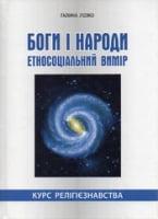 Боги і народи. Етносоціальний вимір. Курс релігієзнавства
