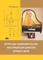 Интересные радиолюбительские конструкции для ценителей хорошего звука