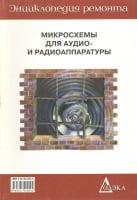 Микросхемы для имп  аудио- и радиоаппаратуры, кн  4, ч  21