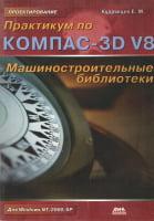 Практикум по КОМПАС-3D V8. Машиностроительные библиотеки