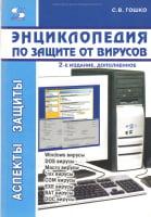 Энциклопедия по защите от вирусов