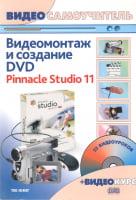 Видеосамоучитель. Видеомонтаж и создание DVD. Pinnacle Studio 11. Русская версия (+CD-ROM)