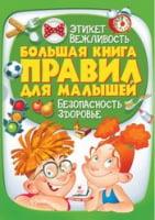 Большая книга правил для малышей (подарочный сборник — этикет,вежливость,безопасность, здоровье; мелованная бумага)
