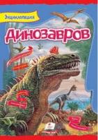 Энциклопедия динозавров (мелованная бумага)