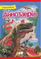 Енциклопедія динозаврів (крейдований папір)