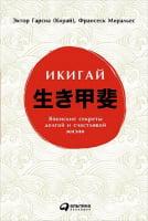 Икигай: Японский секрет долгой и счастливой жизни