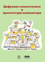 Цифровая схемотехника и архитектура компьютера. Цветное издание