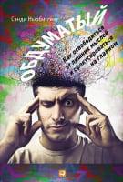 Обдуматый: Как освободиться от лишних мыслей и сфокусироваться на главном