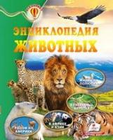 Энциклопедия животных   (с золотим тиснением)