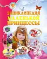 Энциклопедия маленькой принцессы   (с золотим тиснением)