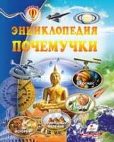 Энциклопедия почемучки   (с золотим тиснением)