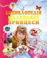 Енциклопедія маленької принцеси, (із золотим тисненням)
