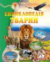 Енциклопедія тварин, (із золотим тисненням)