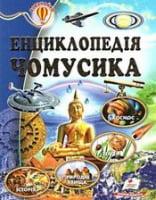 Енциклопедія чомусика, (із золотим тисненням)