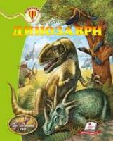 Динозаври (із золотим тисненням)