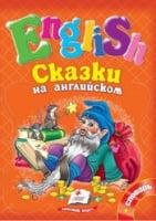 """""""Сборник """"""""Сказки на английском № 3"""""""" (оранжевая) А5"""""""