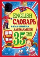 English . Словарь в картинках А4