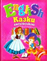 """""""Збірка """"""""Казки англійською №2""""""""(рожеві) А5"""""""